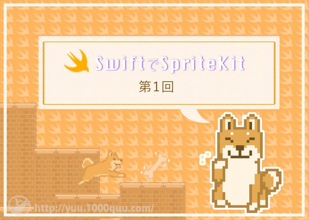 SwiftでSpriteKitを使う記事第1回のアイキャッチ画像