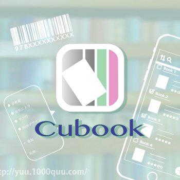 Cubookをリリースした記事のアイキャッチ