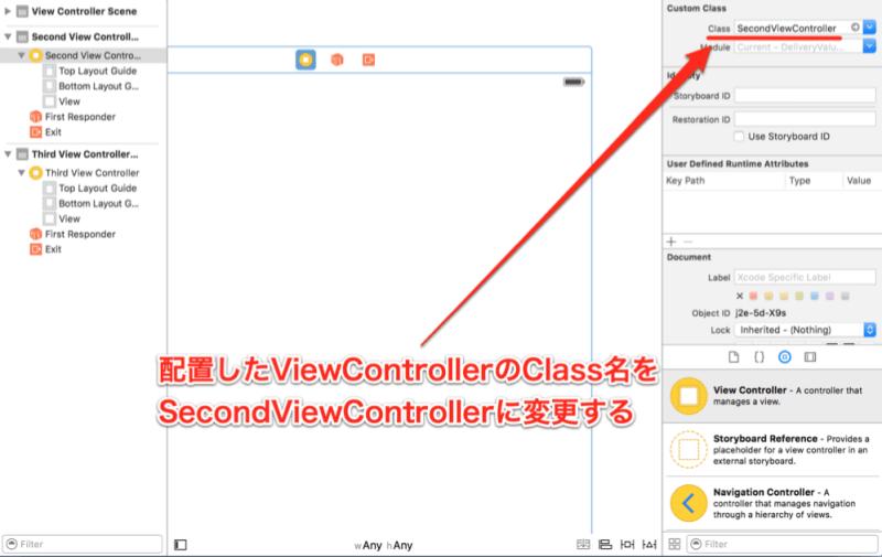 配置したViewControllerのclass名を変更