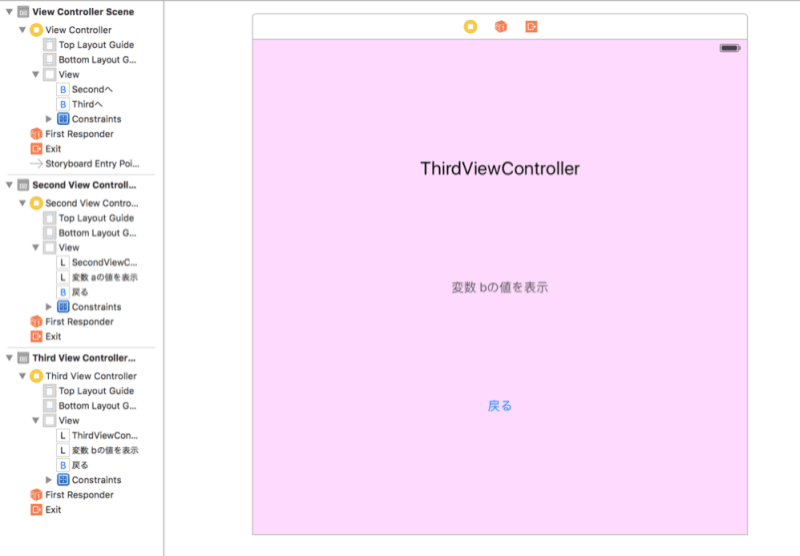 thirdViewControllerの見た目