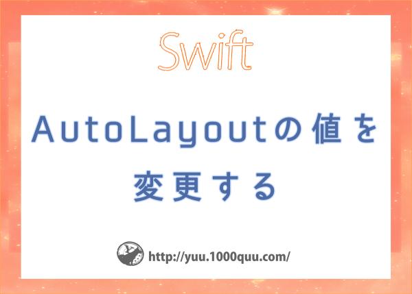 AutoLayoutの値を変更する記事のアイキャッチ