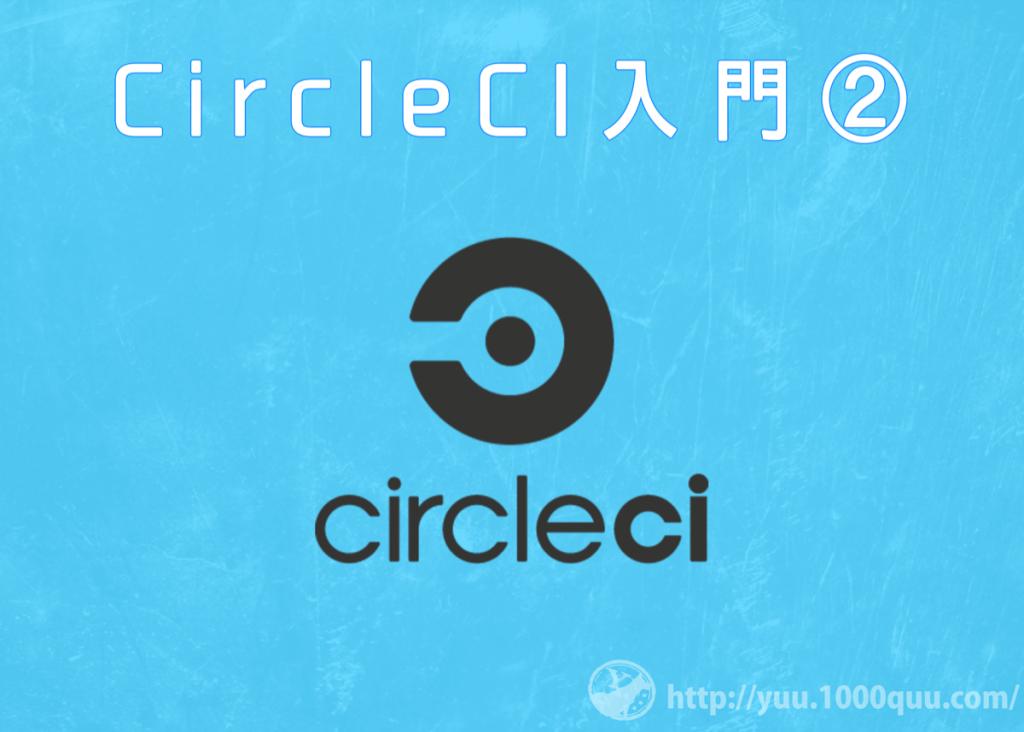 Circleci2入門記事2回目のアイキャッチ