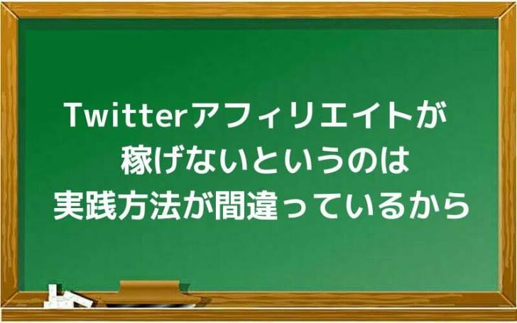 Twitterアフィリエイトが稼げないというのは実践方法が間違っているから