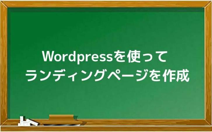 Wordpressを使ってランディングページを作成