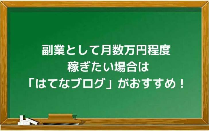 副業として月数万円程度稼ぎたい場合は「はてなブログ」がおすすめ!