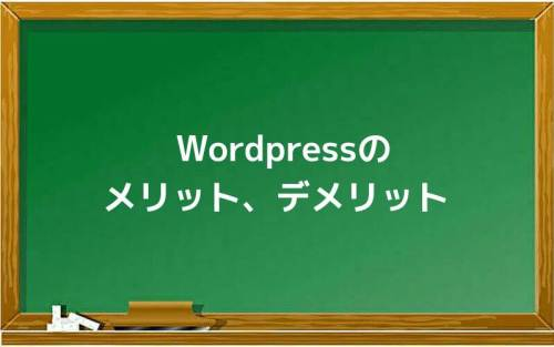 Wordpressのメリット、デメリット