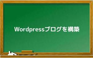 Wordpressブログを構築する