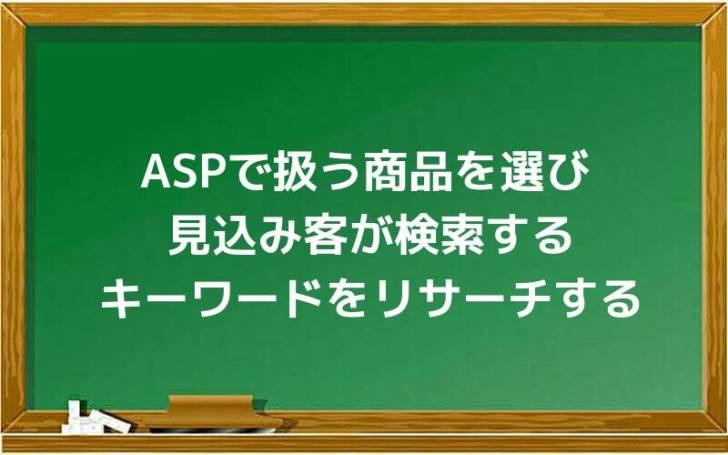 ASPで扱う商品を選び、見込み客が検索するキーワードをリサーチする