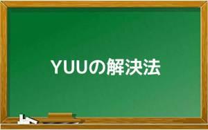 YUUの場合の解決法をご紹介