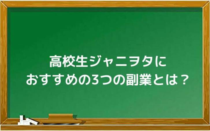 高校生ジャニヲタにおすすめの3つの副業とは?