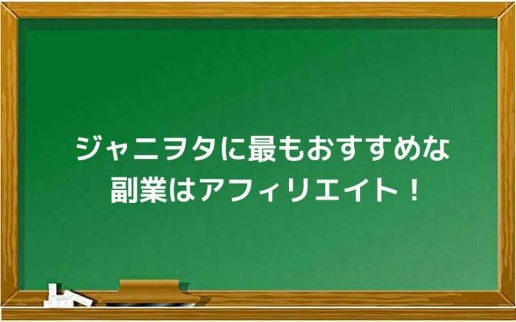 ジャニヲタに最もおすすめな副業はアフィリエイト!