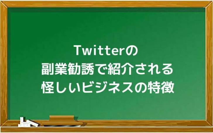 Twitterの副業勧誘で紹介される怪しいビジネスの特徴