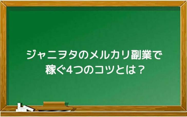 ジャニヲタのメルカリ副業で稼ぐ4つのコツとは?