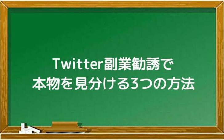 Twitter副業勧誘で本物を見分ける3つの方法