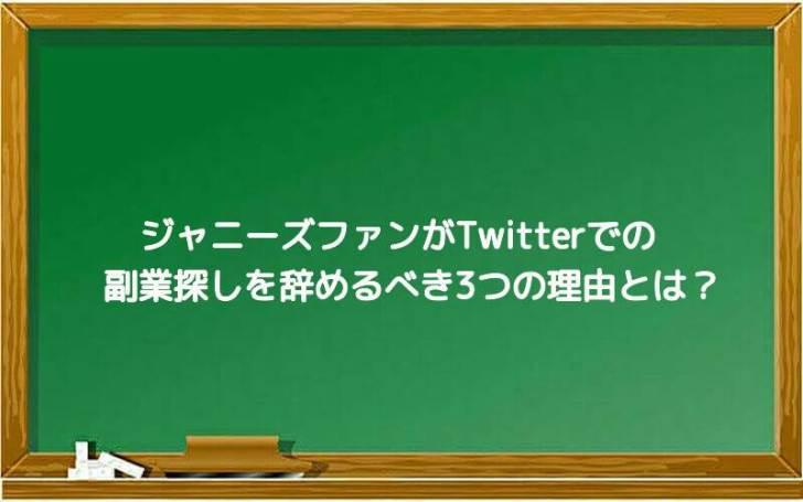 ジャニーズファンがTwitterでの副業探しを辞めるべき3つの理由とは?
