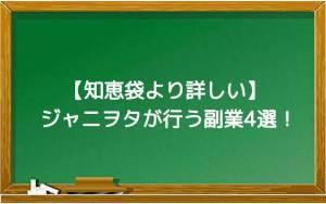 【知恵袋より詳しい】ジャニヲタが行う副業4選!