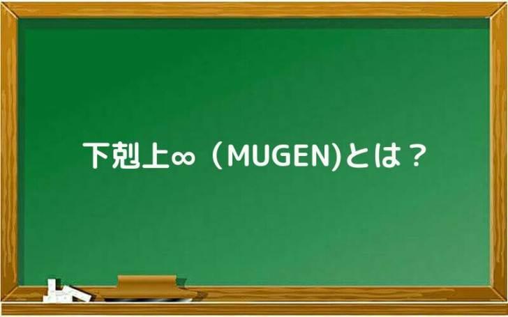 下剋上∞(MUGEN)とは?