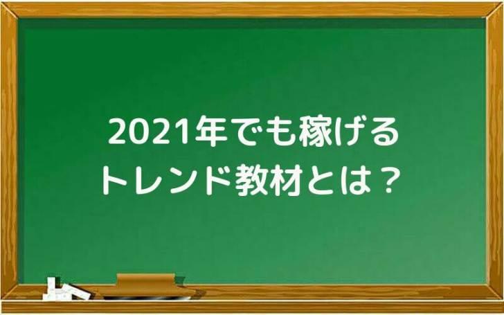 2021年でも稼げるトレンド教材とは?