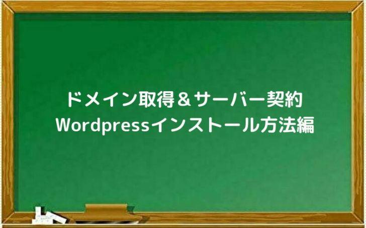 ドメイン取得&サーバー契約&Wordpressインストール方法編・レビュー