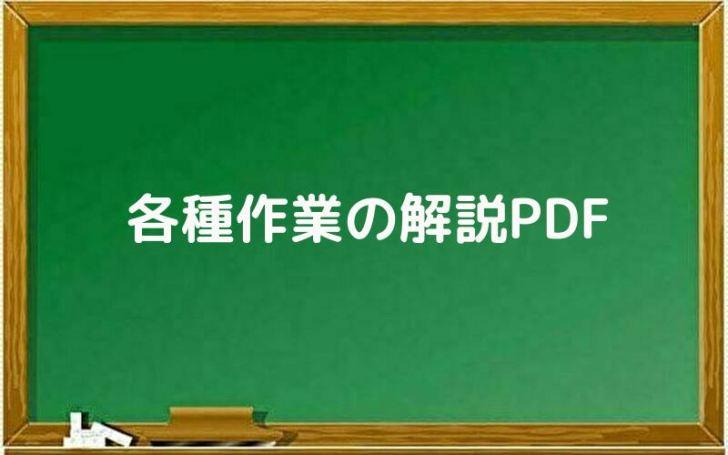 各種作業の解説PDF
