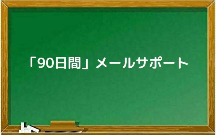 【特典】「90日間」メールサポート