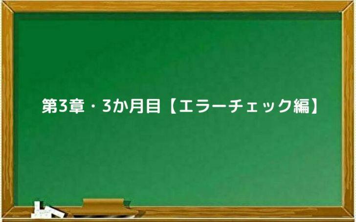 第3章・3か月目【エラーチェック編】