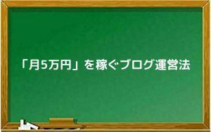 1日15分でOK!「月5万円」を稼ぐブログ運営法