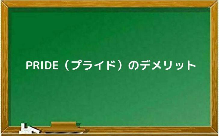 PRIDE(プライド)のデメリット
