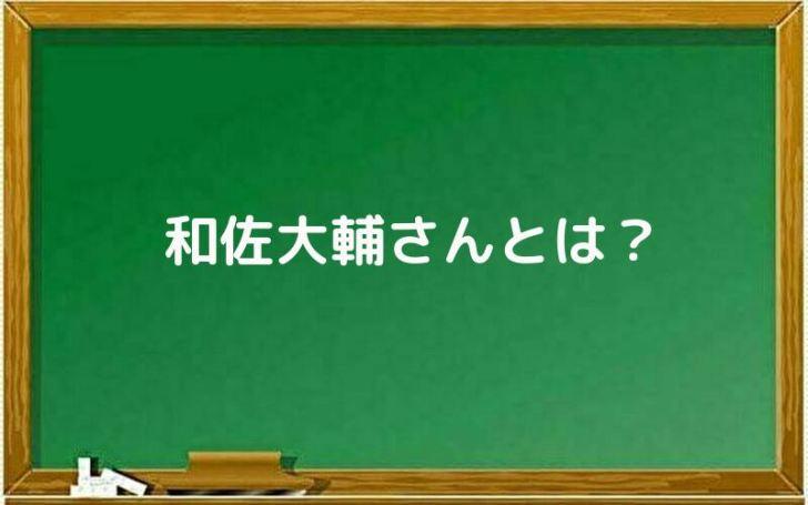 和佐大輔さんとは?