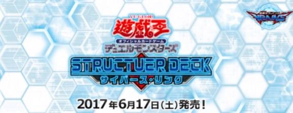 【ストラクチャーデッキ-サイバース・リンク-:収録カード・レアリティ】「サイバース」を強化させよう!