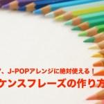 テクノ、J-POPアレンジに絶対使える!シーケンスフレーズの作り方