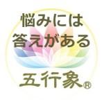 大阪 占い相談「占いは自分を知る学問」悩みには答えがある