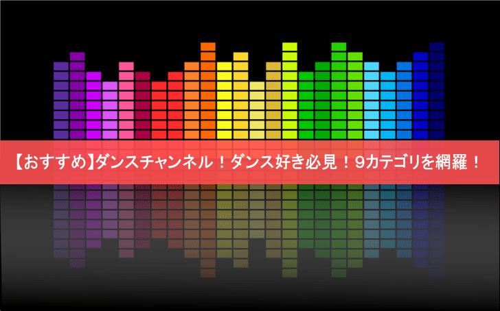 【おすすめ】ダンスチャンネル!ダンス好き必見!9カテゴリを網羅!