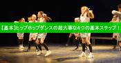 【基本】ヒップホップダンスの超大事な4つの基本ステップ!