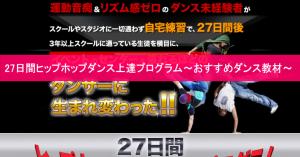 27日間ヒップホップダンス上達プログラム~おすすめダンス教材~