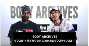 BODY ARCHIVES(ボディー・アーカイブス)