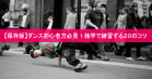 【保存版】ダンス初心者方必見!独学で練習する20のコツ