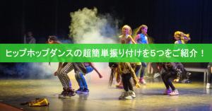 ヒップホップダンスの超簡単振り付けを5つをご紹介!