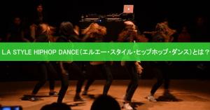 おしゃれなダンススタイル!L.A STYLE HIPHOP DANCE(エルエー・スタイル・ヒップホップ・ダンス)とは?