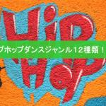 【まとめ】ヒップホップダンスジャンル12種類!解説します!