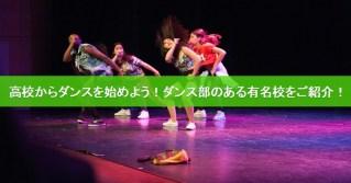 高校からダンスを始めよう!ダンス部のある有名校をご紹介!