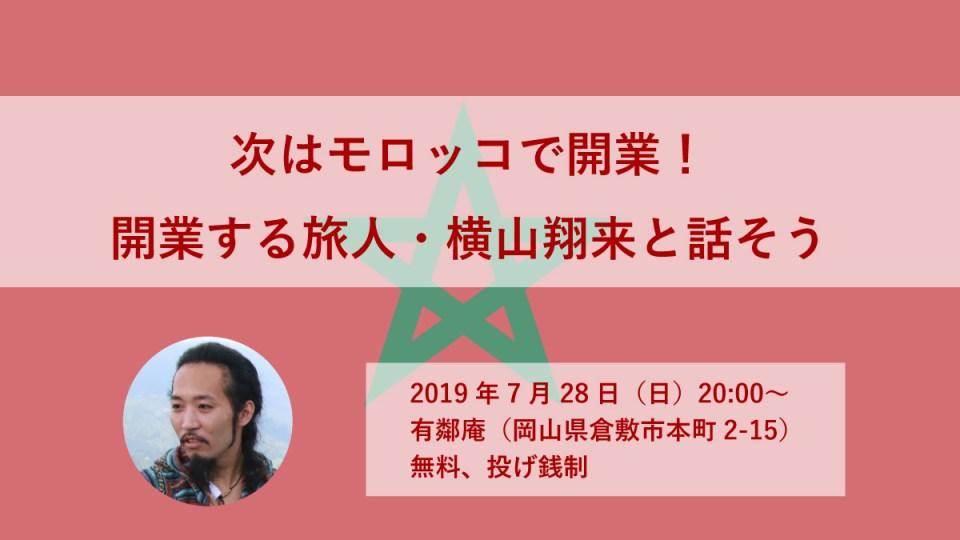開業する旅人・横山翔来さんトークイベント