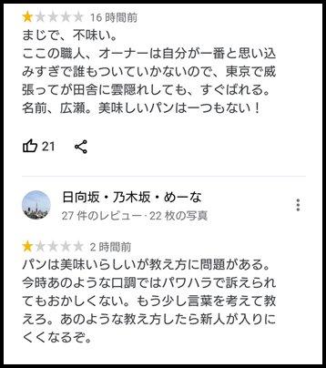 欅坂,返事,口コミ