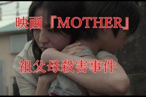 映画MOTHER祖父母殺害事件