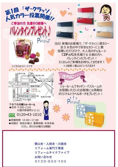 TOTOキッチンバスフェアー2017/2/10-11裏面