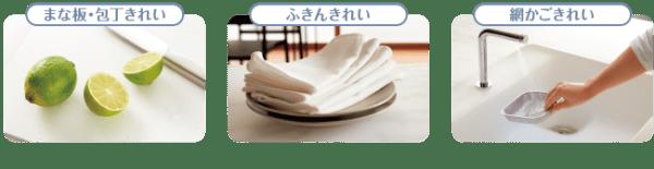 キッチンできれい除菌水