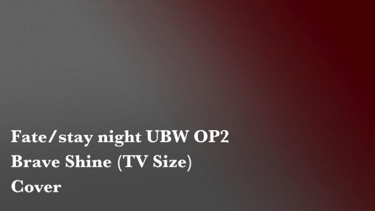 Fate UBW2期OP「Brave Shine」をCoverしました