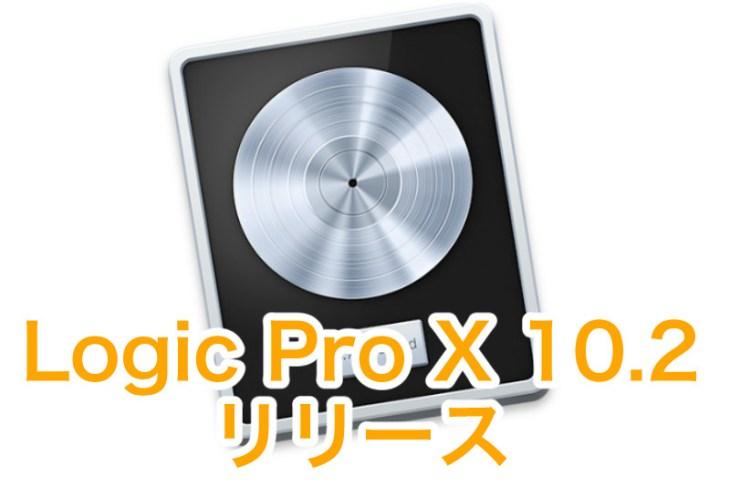 Logic Pro X 10.2リリース! 高機能シンセAlchemyがすごそう