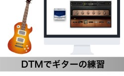 DTMでギター練習