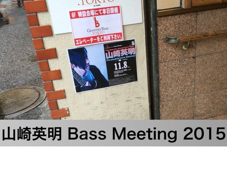 山崎英明 Bass Meetingに行ってきました(2015年版)